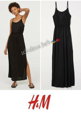 Трикотажное платье макси длинное сарафан вискоза от h&m