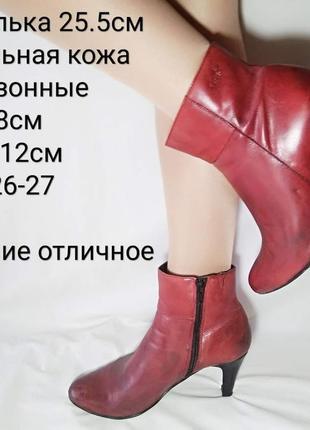 ❣кожаные красные ботинки cacrice на каблуке❣