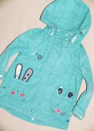 Куртка 1-1,5л