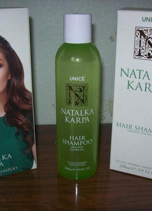 Шампунь для волос natalka karpa, 200 мл