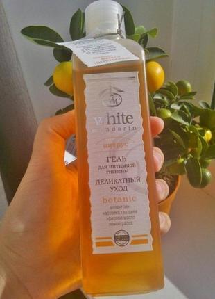 Гель для интимной гигиены серии «цитрус» white mandarin 250 мл