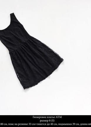 Гипюровое платье atm