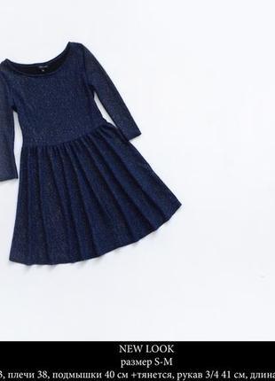 Красивое платье с мет. нитью new look