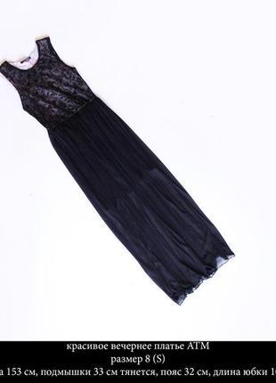 Нарядное вечернее платье с шифоновой юбкой в пол atm