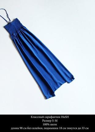 Шелковый синий сарафан hush