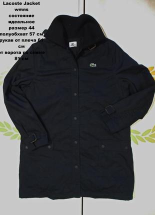 Lacoste удлиненная куртка