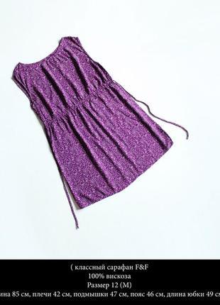 Сарафан насыщенного фиолетового цвета f&f