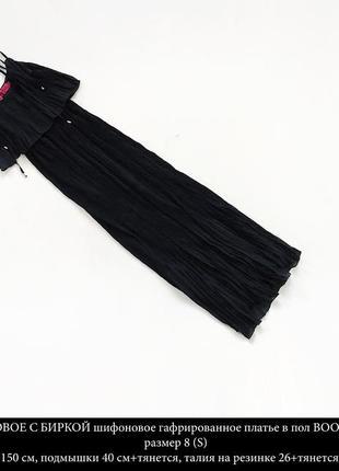Новое с биркой шифоновое гофрированное чёрное платье в пол boohoo