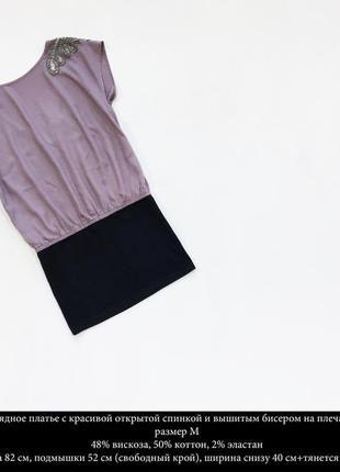 Нарядное платье с красивой открытой спинкой zara