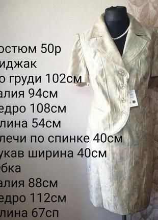 Костюм 50р
