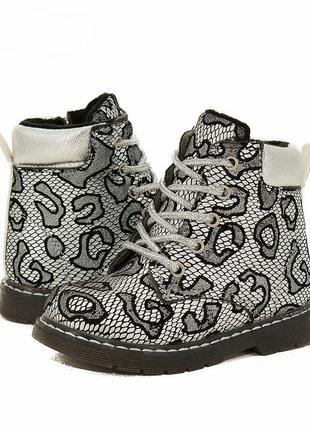 Демисезонные ботинки для девочки, детские ботинки, серебро, дитячі черевики для дівчинки