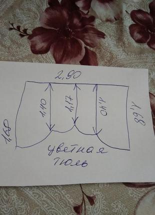 Гардина занавеска тюль на кухонное окно 2,90/1,705