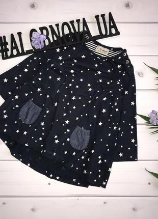 Свободное платье туника в звезды от next