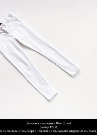 Белые джинсы river island