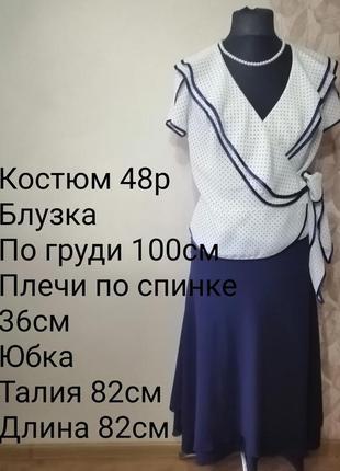 Костюм 48р блузка и юбка