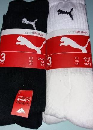 Шкарпетки носки puma 39-46