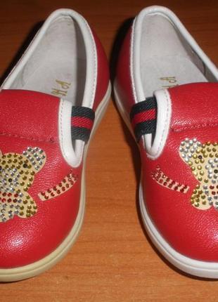 Туфли детские (закрытие магазина+уценка)