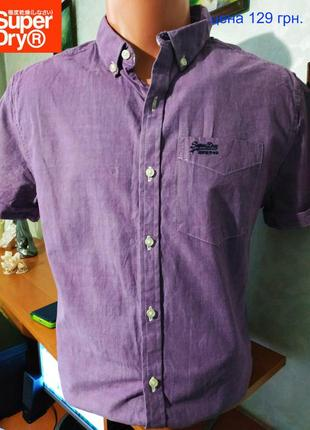 Рубашка с коротким рукавом от syperdry, оригинал, р. m, пр-во индия2