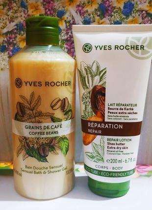 Знижка до 8 березня гель кава+молочко для дуже сухої шкіри yves rocher ив роше ів роше