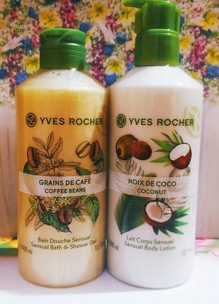 Знижка до 8 березня набір кава-кокос молочко, гель) ів роше ив роше yves rocher