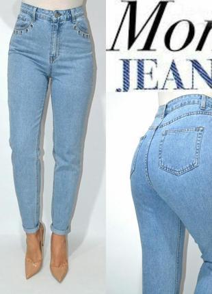 Джинсы момы  высокая посадка люверсы мом mom jeans even&odd