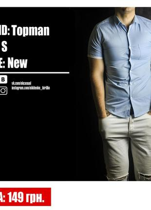 Новая и приталенная рубашка от topman.