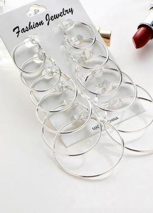 Набор сережек 6 пар ( серьги кольца разных диаметров ) серебристого цвета