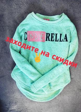 Красивая кофта свитер свитшот мятного цвета