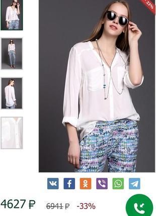 Блузка белая рубашка вискоза