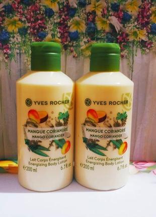 До 8 березня молочко манго-коріандр ів роше ив роше yves rocher