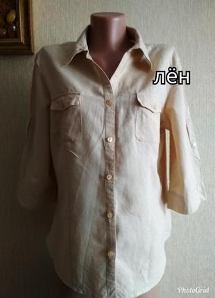 Классная рубашка 60%лен,40%коттон biaggini