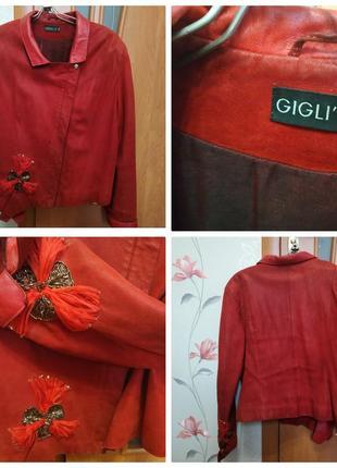 Оригинальная красная кожаная куртка