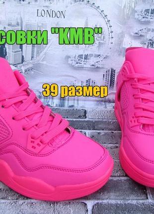 Малиновые яркие кроссовки