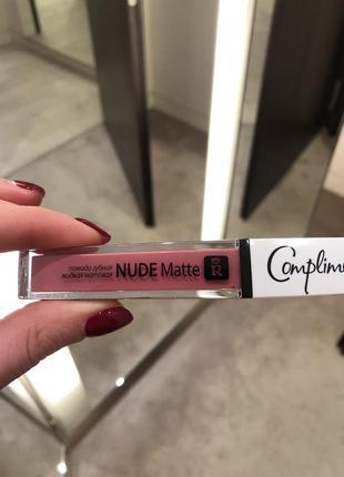 Жидкая матовая помада для губ relouis nude matte complimenti