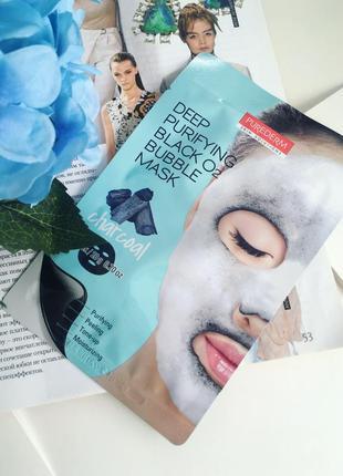 Кислородная очищающая маска для лица