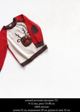 Милый детский свитерок коттоновый