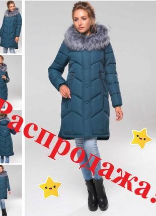 Зимнее полупальто, куртка, пуховик nui very