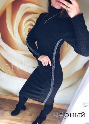 Стильное платье с люрексом)