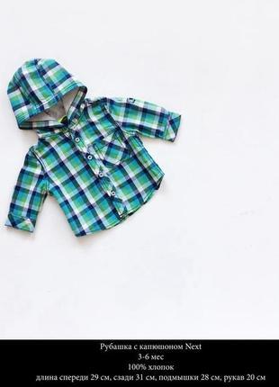 Рубашка с капюшоном на мальчика хлопковая