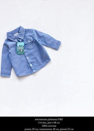 Коттоновая мягенькая рубашечка