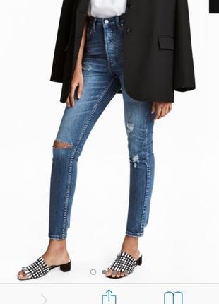 Бомбезные рваные джинсы с высокой посадкой от h&m, p. 32