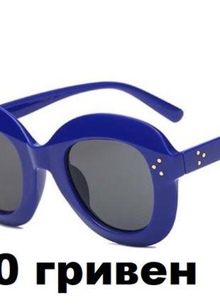 Синие женские солнцезащитные очки гранды массивная оправа новинка