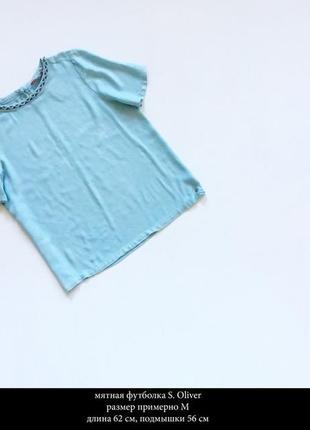 Мятная футболка