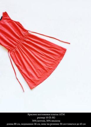 Прекрасное коттоновое платье пояс на резинке