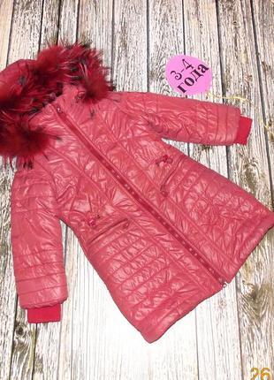 Фирменное зимнее пальто для девочки 3-4 года, 98-104 см