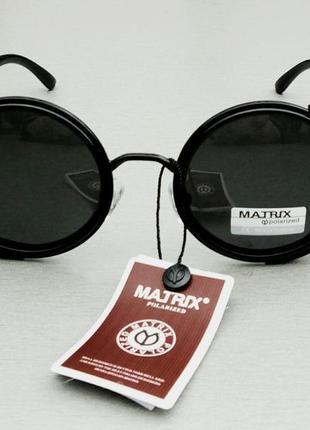 Оригинальные очки matrix унисекс солнцезащитные поляризированые черные круглые