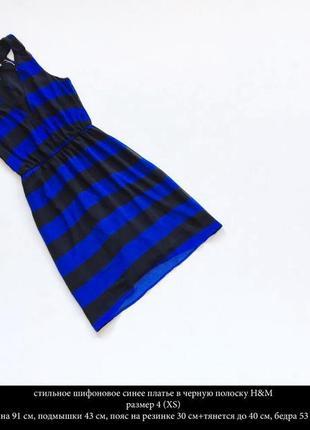 Шифоновое синее платье в черную полоску