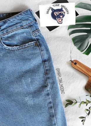 Женские голубые джинсы мом (бойфренды) с завышенной талией и потертостями3