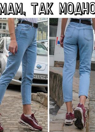 Женские голубые джинсы мом (бойфренды) с завышенной талией