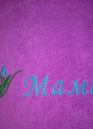 """Полотенце с вышивкой """"мама"""" тм ярослав размер 70*140 фиолетовое"""